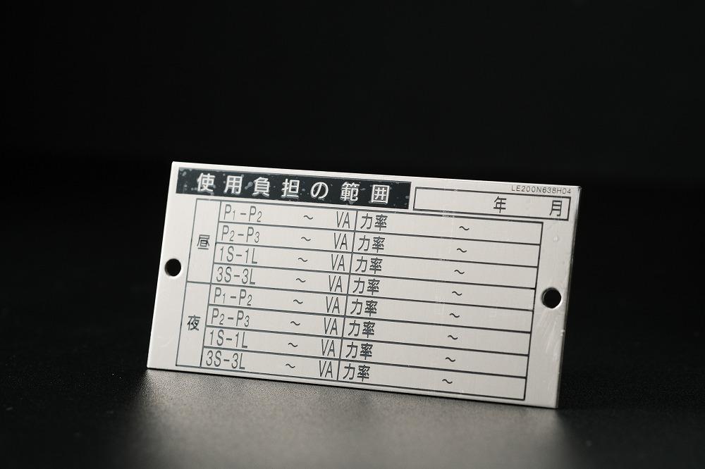 エッチング加工の製品(銘板)1